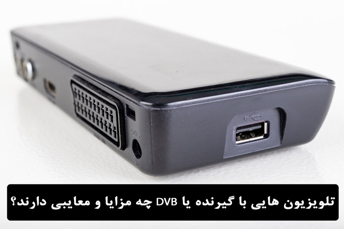 تلویزیون هایی با گیرنده یا dvb چه معایبی دارند؟
