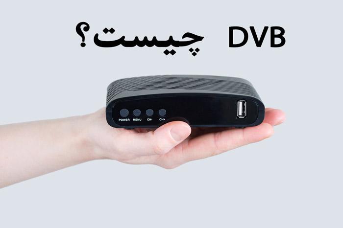 DVB چیست؟